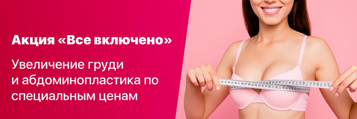 Увеличение груди и абдоминопластика по спецценам фото